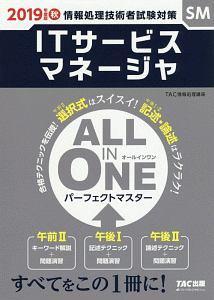 ALL IN ONE パーフェクトマスター ITサービスマネージャ 2019