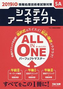 ALL IN ONE パーフェクトマスター システムアーキテクト 2019