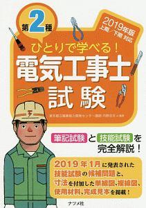 『ひとりで学べる! 第2種電気工事士試験 ナツメ社の資格試験シリーズ 2019』鉢谷くじら