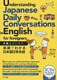 外国人のための英語でわかる日本語日常会話