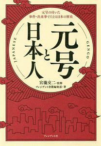 プレジデント書籍編集部『元号と日本人』
