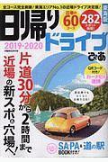 『日帰りドライブぴあ<東海版> 2019-2020』D-selections