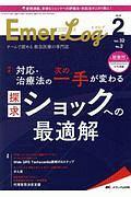 『Emer-Log 32-2 2019.2』マーク・ソールズベリー