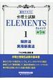 弁理士試験ELEMENTS<第9版> 特許法/実用新案法 基本テキスト(1)