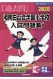 湘南白百合学園小学校 入試問題集 有名小学校合格シリーズ 2020