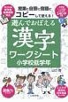 遊んでおぼえる漢字ワークシート 小学校低学年