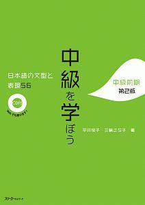 平井悦子『中級を学ぼう<第2版> 中級前期』