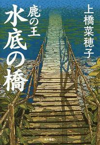 『鹿の王 水底の橋』上橋菜穂子