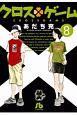 クロスゲーム (8)