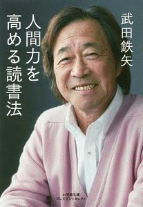 武田鉄矢『人間力を高める読書法』