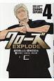 クローズ EXPLODE(4)
