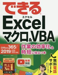 できるExcelマクロ&VBA Office 365/2019/2016/2013/2010対応 無料電話サポート付