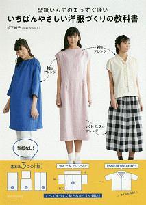 松下純子『型紙いらずのまっすぐ縫い いちばんやさしい洋服づくりの教科書』