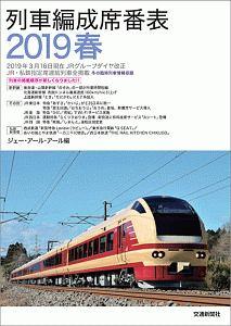 『列車編成席番表 2019春』ジェー・アール・アール