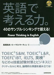 英語で考える力。 CD3枚付