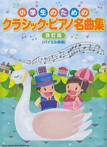 小学生のためのクラシック・ピアノ名曲集<改訂版>