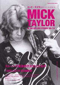 ミック・テイラー&ローリング・ストーンズ 1969-1974