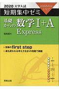 大学入試 短期集中ゼミ 基礎からの数学1+A Express 2020