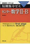 大学入試短期集中ゼミ センター数学2・B 2020