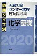 問題タイプ別 大学入試センター試験対策 化学基礎 2020