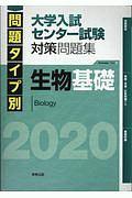 問題タイプ別 大学入試センター試験対策 生物基礎 2020