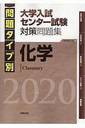 問題タイプ別 大学入試センター試験対策 化学 2020