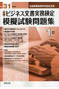 全商ビジネス文書実務検定 模擬試験問題集 1級 平成31年