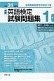 全商 英語検定 試験問題集 1級 平成31年 全国商業高等学校協会主催