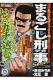 まるごし刑事Special おっさんずファイト編 (33)