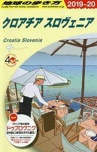地球の歩き方 クロアチア スロヴェニア 2019~2020