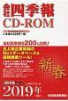 会社四季報 CD-ROM 2019新春(1)