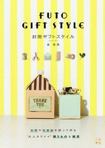 『封筒ギフトスタイル』yasukoyubisui