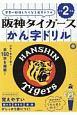 阪神タイガースかん字ドリル 小学2年生 世界一勉強したくなる漢字ドリル