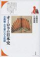オーロラの日本史 ブックレット〈書物をひらく〉18 古典籍・古文書にみる記録