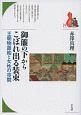 御簾の下からこぼれ出る装束 ブックレット〈書物をひらく〉19 王朝物語絵と女性の空間