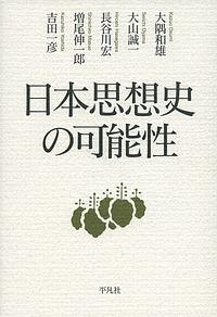大隅和雄『日本思想史の可能性』