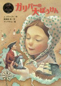 ジョナサン・スウィフト『ガリバーの大ぼうけん ポプラ世界名作童話29』