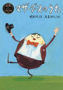 マザーグースのうた ポプラ世界名作童話30