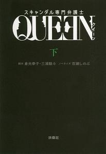 三浦駿斗『スキャンダル専門弁護士 QUEEN』