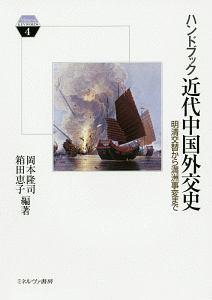 ハンドブック近代中国外交史 Minerva KEYWORDS4