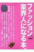 『ファッション業界人になる本。 別冊2nd』トミタ栞