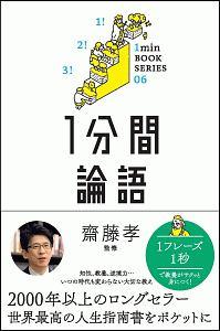 『1分間論語 1min BOOK SERIES06』孔子