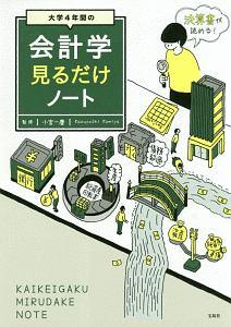 『大学4年間の会計学見るだけノート』鈴木一正