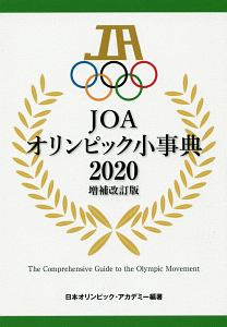 『JOA オリンピック小事典<増補改訂版> 2020』山田康弘