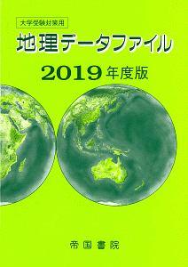 大学受験対策用 地理データファイル 2019