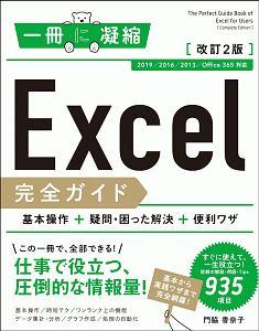 『一冊に凝縮 Excel完全ガイド 基本操作+疑問・困った解決+便利ワザ<改訂2版>』門脇香奈子