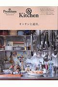 キッチンと道具。 &Premium特別編集