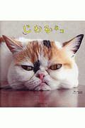 『じわるネコ』上野直彦