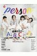 TVガイド PERSON 話題のPERSONの素顔に迫るPHOTOマガジン(79)