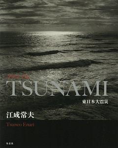 『After the TSUNAMI 東日本大震災』江成常夫